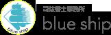 司法書士事務所 blue ship
