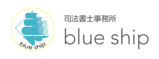 司法書士事務所blue ship